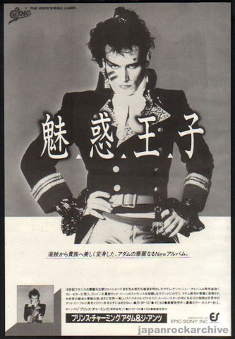 Adam And The Ants 1982/02 Prince Charming Japan album promo ad