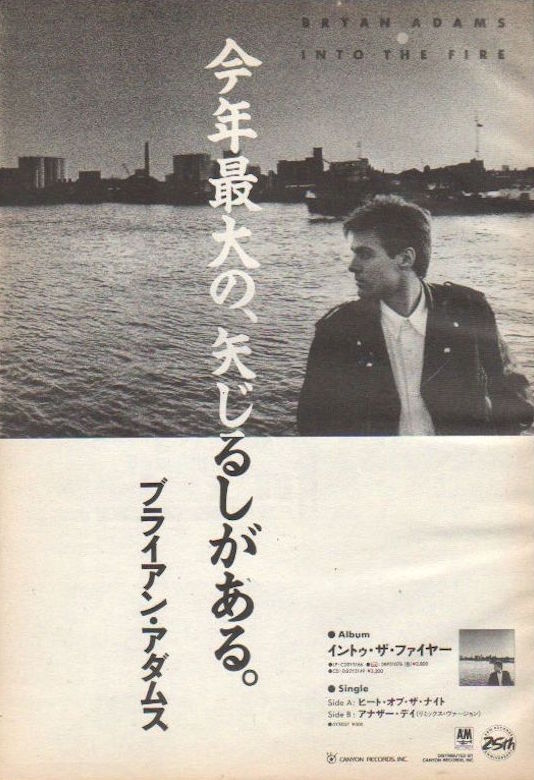 Bryan Adams 1987/05 Into The Fire Japan album promo ad