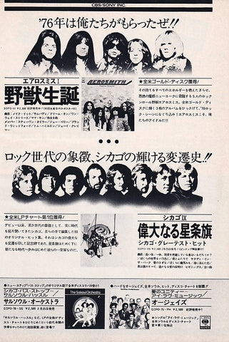 Aerosmith 1976/03 S/T Japan debut album promo ad