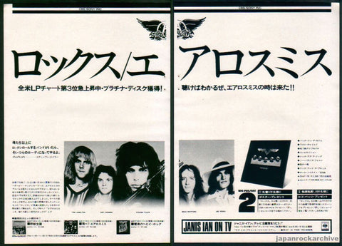 Aerosmith 1976/08 Rocks Japan album promo ad