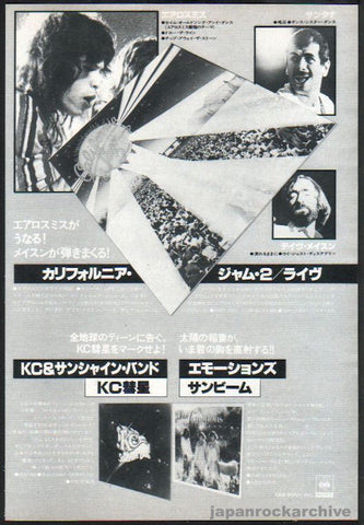 Aerosmith 1978/10 California Jam 2 Japan album promo ad
