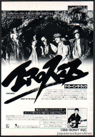 Aerosmith 1980/01 Night in The Ruts Japan album promo ad