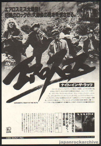 Aerosmith 1980/03 Night in The Ruts Japan album promo ad