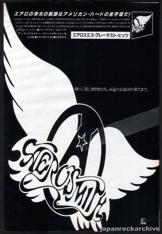 Aerosmith 1981/02 Greatest Hits Japan album promo ad
