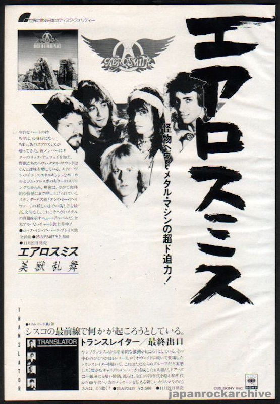 Aerosmith 1982/12 Rock in a Hard Place Japan album promo ad