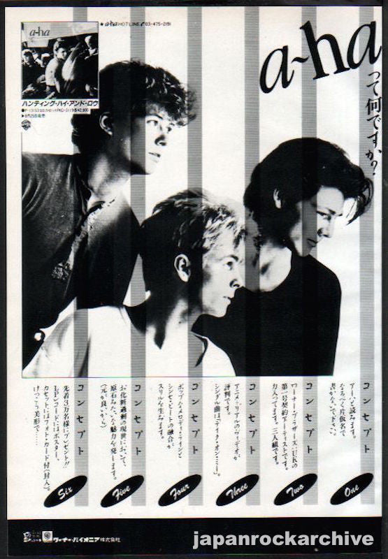A-Ha 1985/09 Hunting High and Low Japan album promo ad
