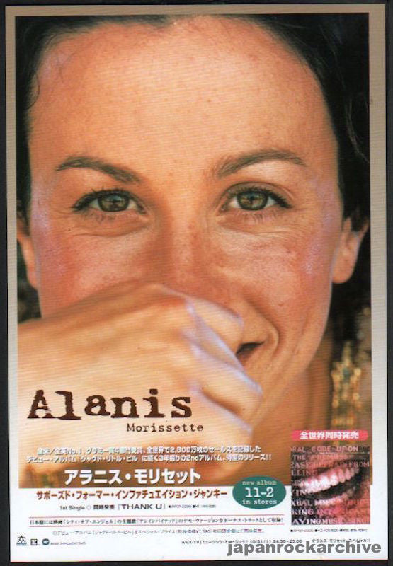 Alanis Morissette 1998/11 Supposed Former Infatuation Junkie Japan album promo ad