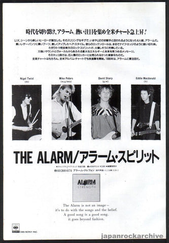 The Alarm 1986/03 Strength Japan album promo ad