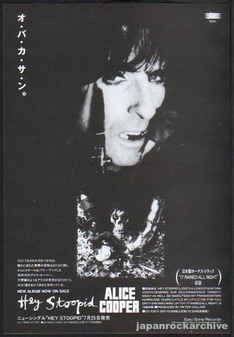 Alice Cooper 1991/08 Hey Stoopid Japan album promo ad