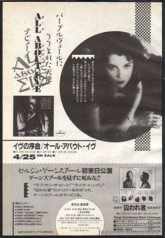 All About Eve 1988/06 S/T Japan album promo ad
