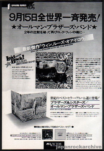 The Allman Brothers 1975/10 Win Loose Or Draw Japan album promo ad
