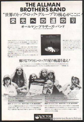 The Allman Brothers 1976/04 Northern Lights Southern Cross Japan album promo ad