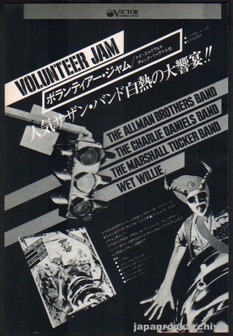 The Allman Brothers 1976/09 Volunteer Jam Japan album promo ad
