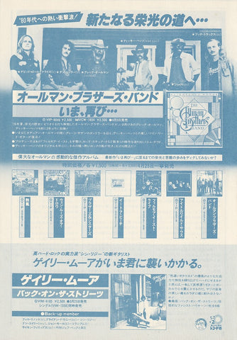 The Allman Brothers 1979/05 Enlightened Rogues Japan album promo ad