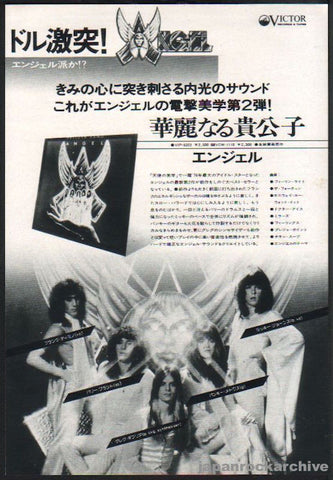 Angel 1976/08 Helluva Band Japan album promo ad
