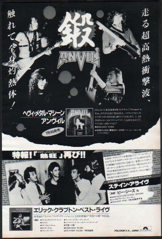 Anvil 1983/07 Forged In Fire Japan album promo ad