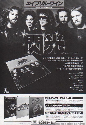 April Wine 1979/02 First Glance Japan album promo ad