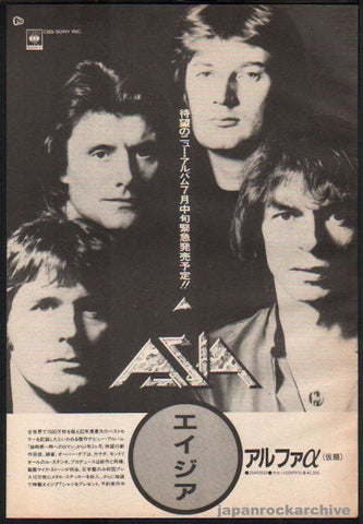 Asia 1983/08 Alpha Japan album promo ad