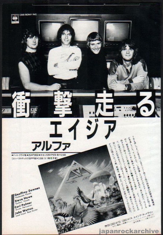 Asia 1983/09 Alpha Japan album promo ad