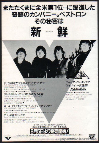 Asia 1984/08 Asia In Asia Japan video promo ad