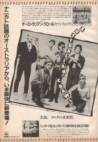 Australian Crawl 1984/08 Semantics Japan album promo ad