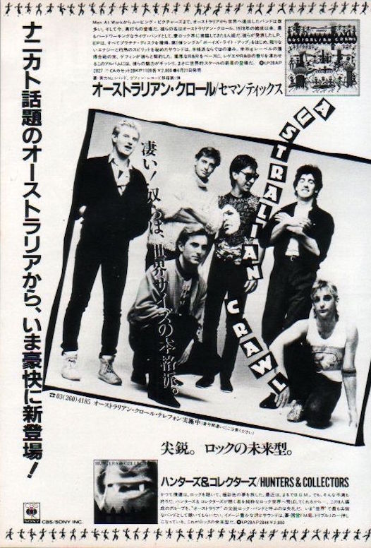 Australian Crawl 1984/07 Semantics Japan album promo ad