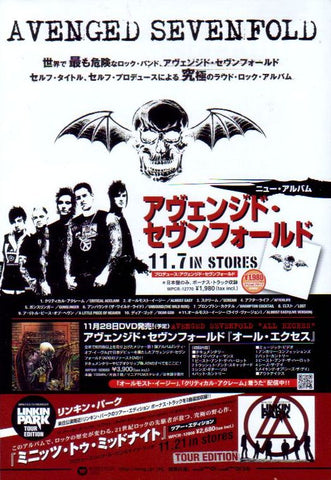 Avenged Sevenfold 2007/12 S/T Japan album promo ad
