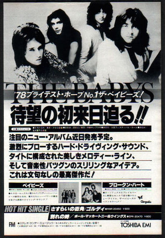 The Babys 1978/09 Japan album / tour promo ad