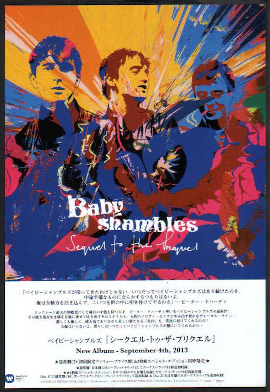 Babyshambles 2013/10 Sequel To The Prequel Japan album promo ad