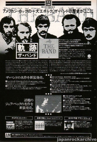 The Band 1976/10 The Best of Japan album promo ad