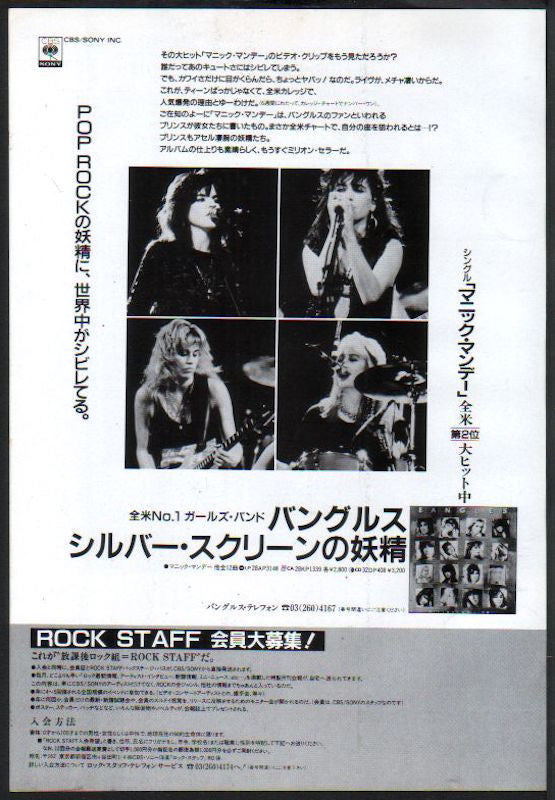 The Bangles 1986/07 Different Light Japan album promo ad