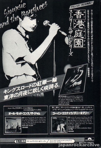 Siouxsie & The Banshees 1979/02 The Scream Japan album promo ad
