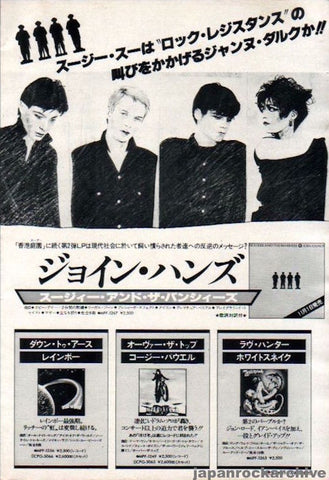 Siouxsie & The Banshees 1979/11 Join Hands Japan album promo ad