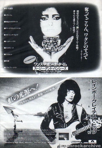 Siouxsie & The Banshees 1982/02 Once Upon A Time / The Singles Japan album promo ad