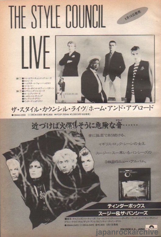Siouxsie & The Banshees 1986/06 Tinderbox Japan album promo ad