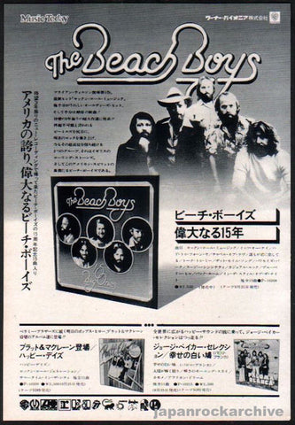 The Beach Boys 1976/09 15 Big Ones Japan album promo ad