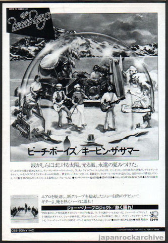 The Beach Boys 1980/06 Keepin' The Summer Alive Japan album promo ad