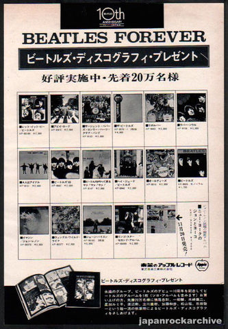 The Beatles 1972/11 10th Anniversary Campaign Japan album promo ad