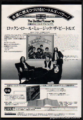 The Beatles 1976/08 Rock n' Roll Music Japan album promo ad