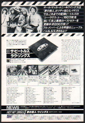 The Beatles 1978/03 Love Songs Japan album promo ad