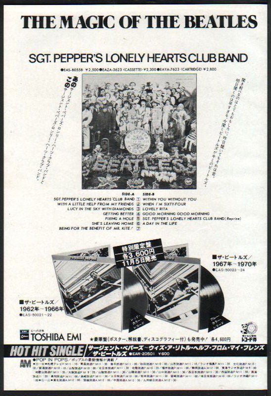 The Beatles 1978/11 Sgt. Pepper's Lonely Hearts Club Band Japan album promo ad