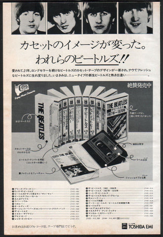 The Beatles 1983/07 Cassette album releases Japan promo ad