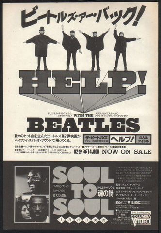 The Beatles 1987/07 Help! Japan video promo ad