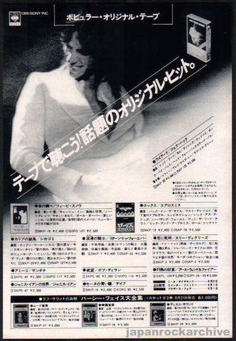 Jeff Beck 1976/09 Wired Japan cassette album promo ad
