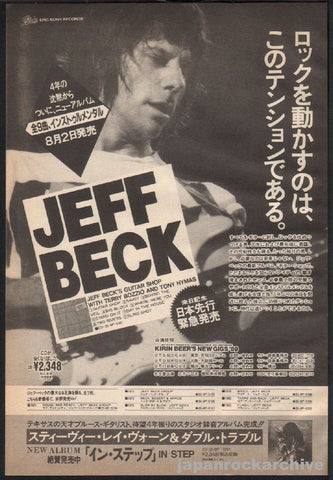 Jeff Beck 1989/09 Jeff Beck's Guitar Shop Japan album / tour promo ad