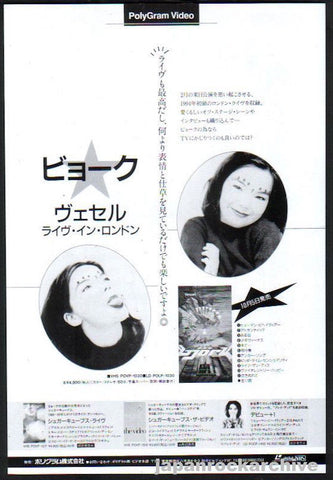Bjork 1994/11 Vessel Japan album promo ad