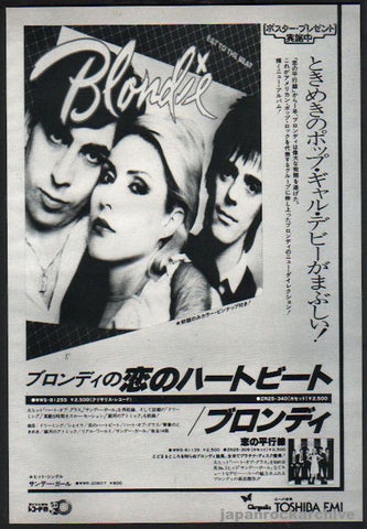 Blondie 1979/11 Eat To The Beat Japan album promo ad