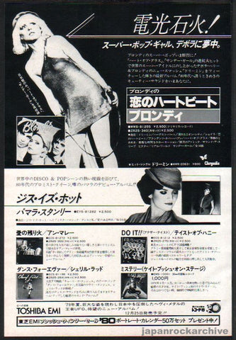 Blondie 1980/01 Eat To The Beat Japan album promo ad