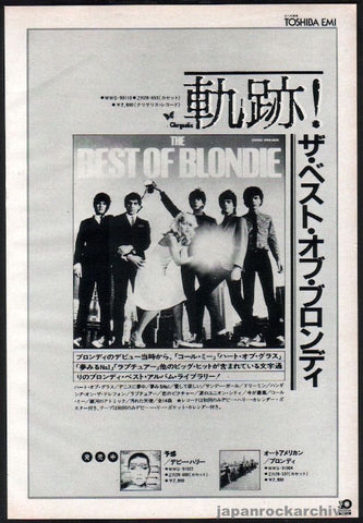 Blondie 1981/11 The Best of Blondie Japan album promo ad