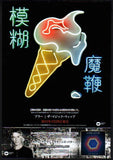 Blur 2015/05 The Magic Whip Japan album promo ad